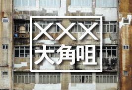 XXX TKT announce crop