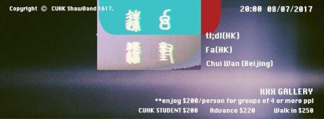 cuhk band show 19149369_1421402031259820_8613505819078513818_n